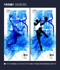 蓝色水彩篮球运动海报设计 PSD