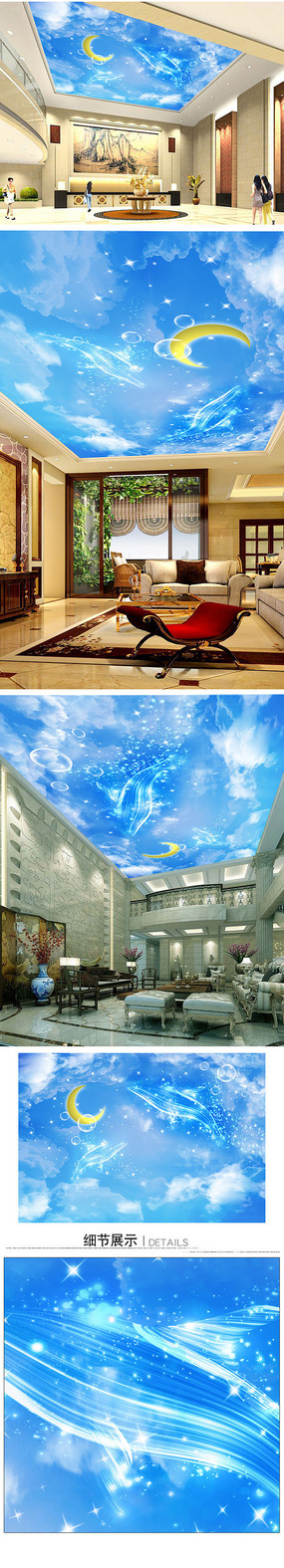 蓝天白云天空天花吊顶背景墙