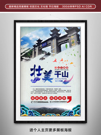 辽宁鞍山千山旅游宣传海报