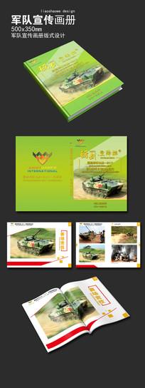 绿色大气军队比武宣传画册