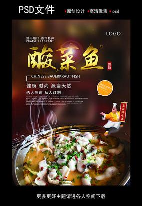 麻辣酸菜鱼美食海报 PSD