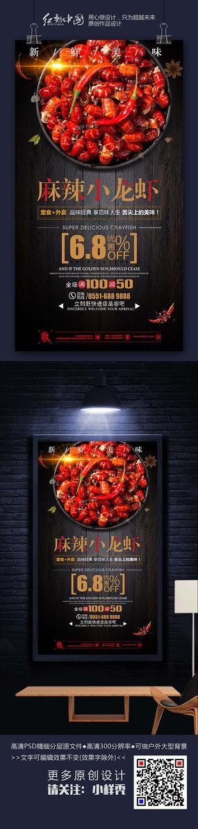 麻辣小龙虾最新时尚海报设计 PSD