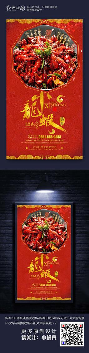 美食小龙虾餐饮宣传海报素材 PSD