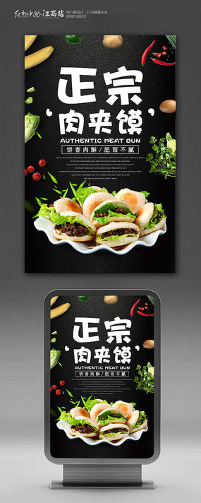 美味肉夹馍宣传海报