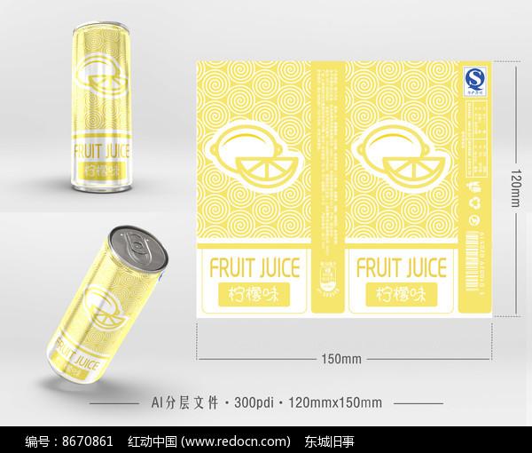 柠檬果汁包装图片