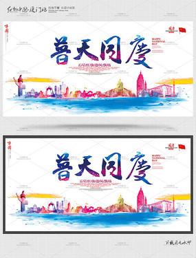 普天同庆国庆节海报设计模板 PSD