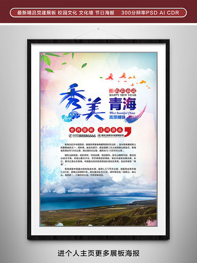 青海旅游广告宣传海报 PSD