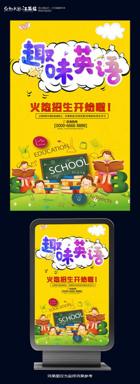 趣味英语培训班宣传海报设计