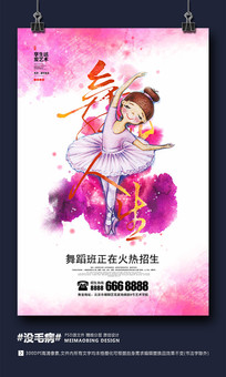 少儿水彩创意舞蹈班招生海报