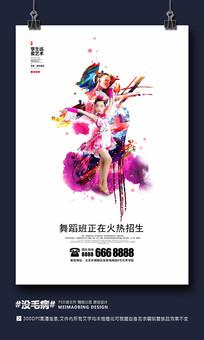 少儿舞蹈班招生海报设计