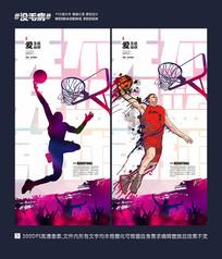 时尚炫彩创意篮球运动海报 PSD