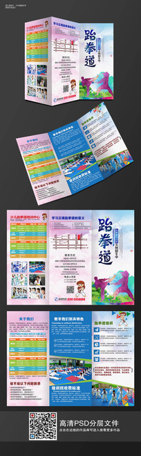 时尚大气跆拳道招生简章三折页