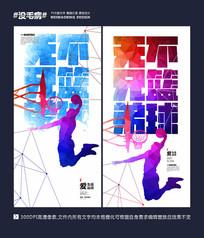 时尚简洁水彩篮球海报设计