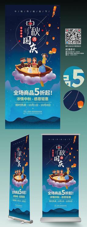 时尚中秋节促销易拉宝