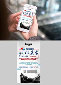 手机宣传招聘海报