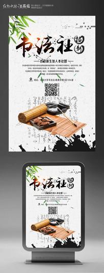 书法社招新海报设计