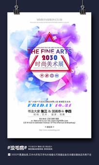 水彩创意艺术绘画展海报
