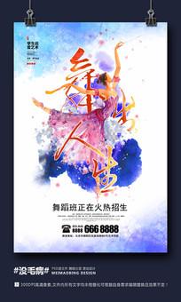 水彩风舞蹈培训班招生海报