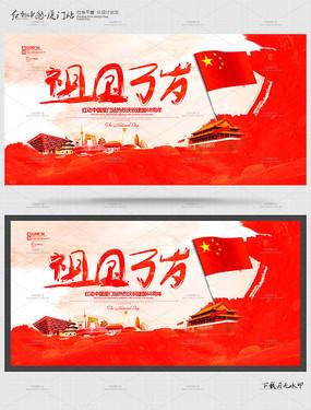 水彩祖国万岁国庆节宣传海报 PSD