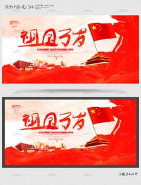 水彩祖国万岁国庆节宣传海报