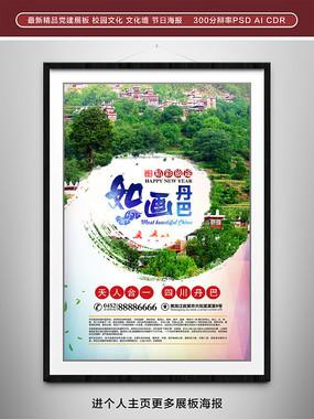 四川丹巴旅游海报 PSD