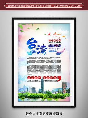 台湾旅游广告宣传海报 PSD