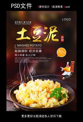 土豆泥美食海报设计 PSD