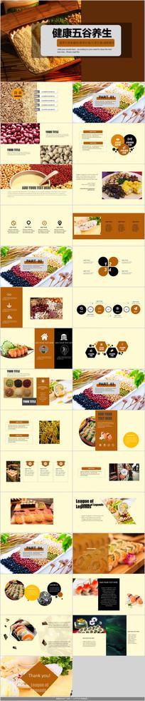 土特产农产品生态养生PPT