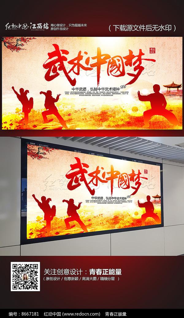 武术中国梦功夫宣传海报设计图片