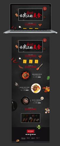 现代高端食品网页