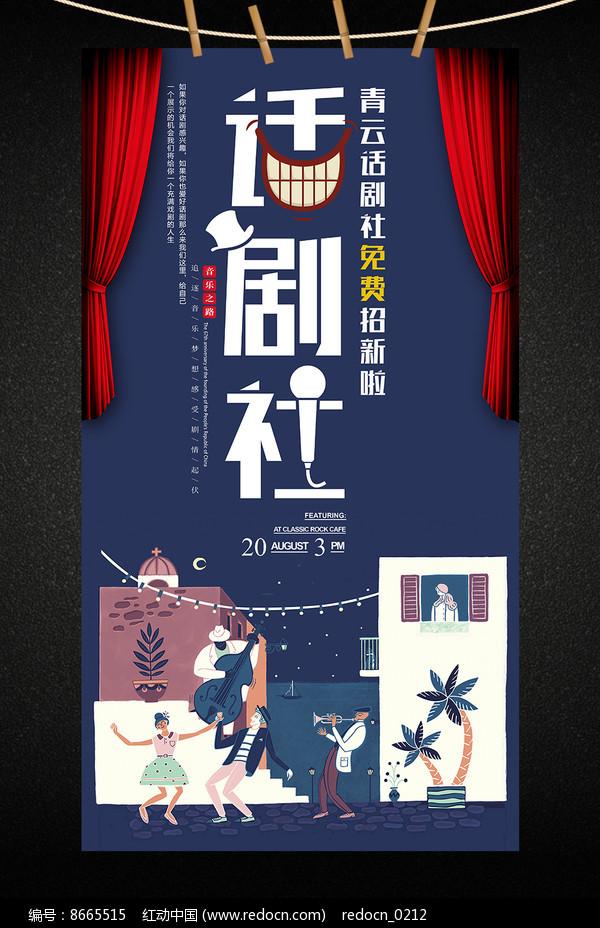 校园话剧社团招新迎新海报图片