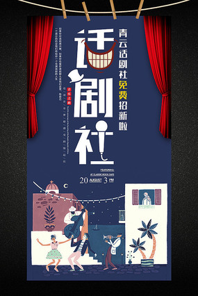 社团招新书法宣传海报 卡通乒乓球比赛招新海报模版 大气排球招新海报图片