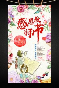 校园教师节庆祝活动海报