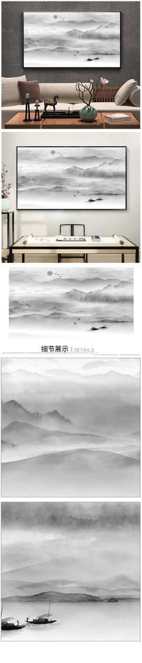 新中式山水水墨装饰画