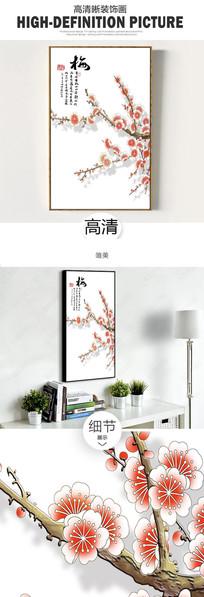 新中式手绘工笔梅花装饰画