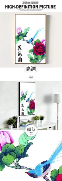 新中式水墨牡丹花装饰画 TIF