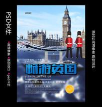 英国旅游广告活动宣传海报