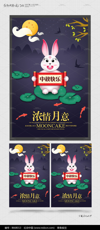 原创中秋卡通玉兔海报设计图片