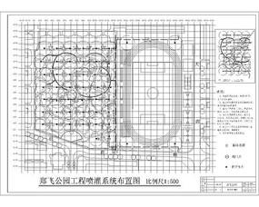 郑飞公园工程喷灌系统布置图