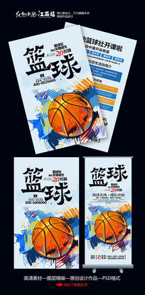 整套篮球招生宣传单