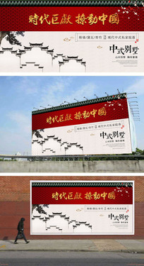 中国风大气中式房地产广告