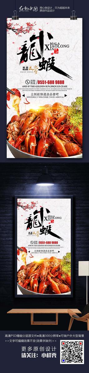 中国风精美小龙虾海报 PSD