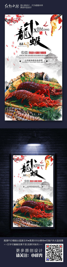中国风山水美食小龙虾海报素材 PSD