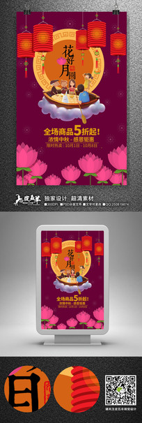 中国风中秋节促销海报 PSD