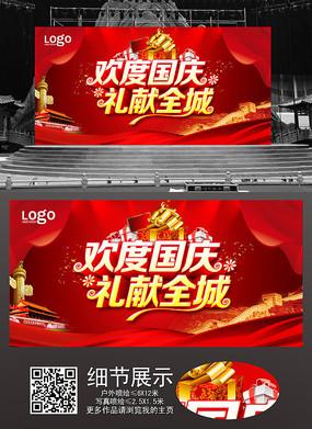 中国红国庆促销展板