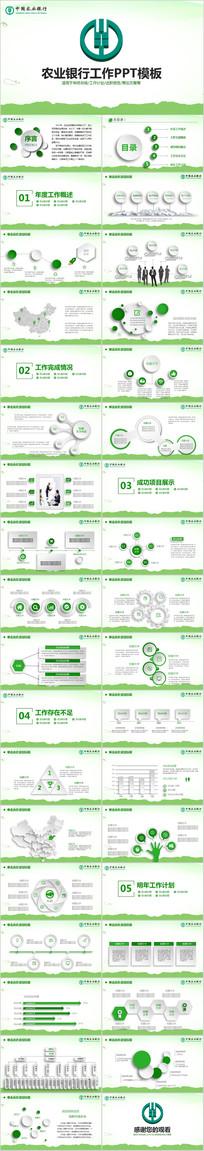 中国农业银行微粒体总结PPT