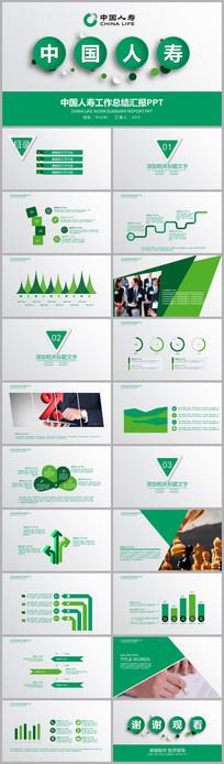 中国人寿保险工作PPT模板