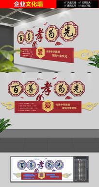 中华孝顺文化墙展板