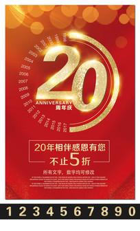 周年庆促销宣传海报设计