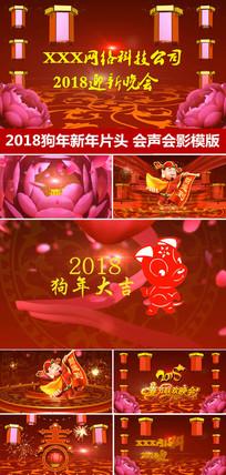 2018狗年晚会片头迎新年视频